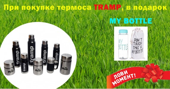 Baner-My-Bottle