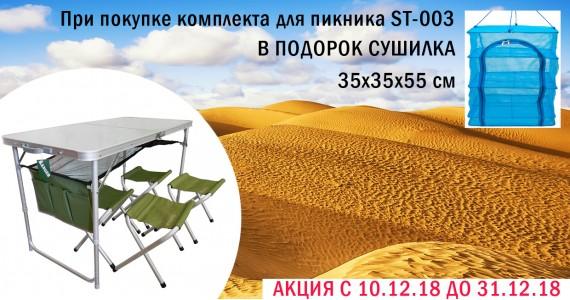 Sushilka-k-stolu