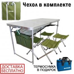 Комплект для пикника ST-003 RA-1102 (TA 21407+FS21124) Ranger + Чехол